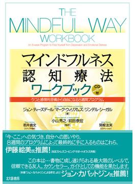 マインドフルネス認知療法ワークブック うつと感情的苦痛から自由になる8週間プログラム