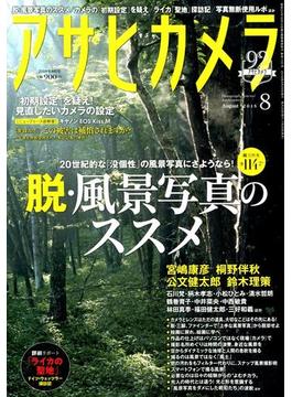 アサヒカメラ 2018年 08月号 [雑誌]