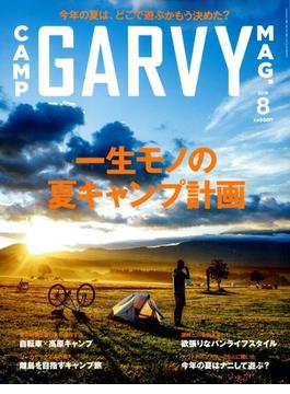 ガルヴィ 2018年 08月号 [雑誌]