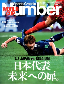Number特別増刊号 日本代表未来への扉。 2018年 7/17号 [雑誌]
