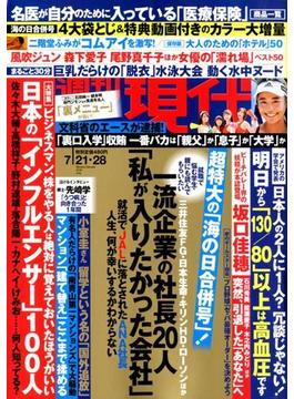 週刊現代 2018年 7/28号 [雑誌]