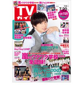週刊 TVガイド 関東版 2018年 7/20号 [雑誌]