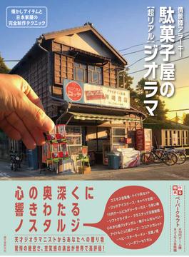 駄菓子屋の〈超リアル〉ジオラマ 懐かしアイテムと日本家屋の完全制作テクニック