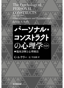 パーソナル・コンストラクトの心理学 第2巻 臨床診断と心理療法