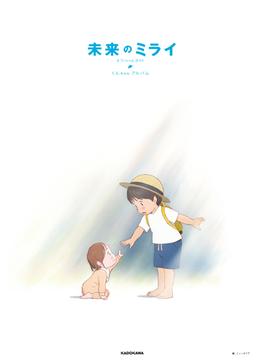未来のミライオフィシャルガイド くんちゃんアルバム