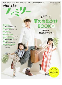 Hanakoファミリー親子のための夏のお出かけBOOK 2018年真夏編(マガジンハウスムック)