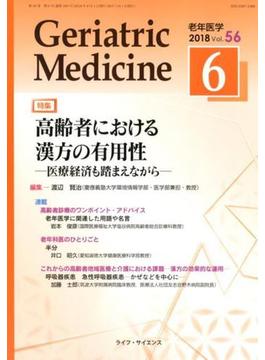 老年医学 第56巻第6号 6