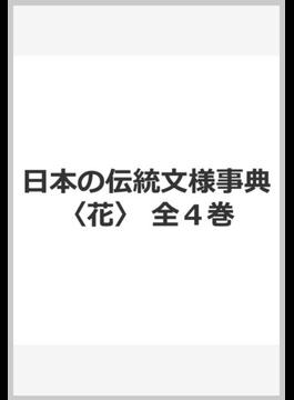 日本の伝統文様事典〈花〉 全4巻