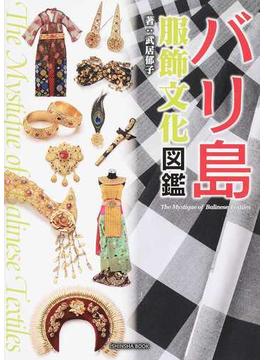 バリ島服飾文化図鑑 The Mystique of Balinese Textiles