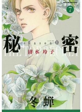 秘密 season 0 (7)