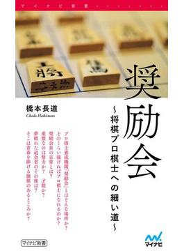 奨励会 ~将棋プロ棋士への細い道~(マイナビ新書)