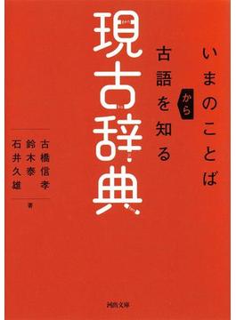 現古辞典(河出文庫)