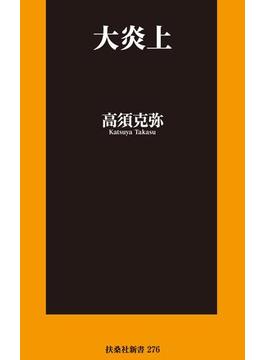 大炎上(扶桑社BOOKS新書)
