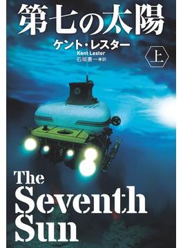 【全1-2セット】第七の太陽(扶桑社BOOKSミステリー)