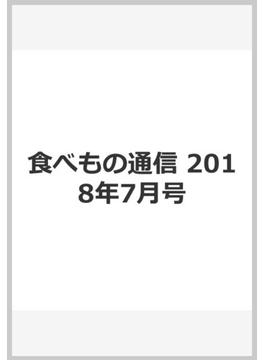 食べもの通信 2018年7月号