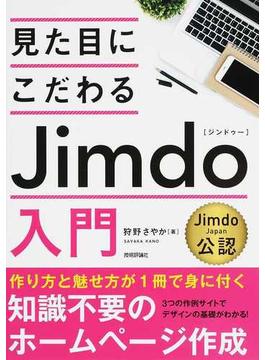 見た目にこだわるJimdo入門 Jimdo Japan公認