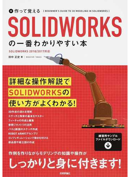 作って覚えるSOLIDWORKSの一番わかりやすい本