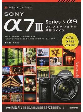 作品づくりのためのSONY α7Ⅲ Series & α9プロフェッショナル撮影BOOK