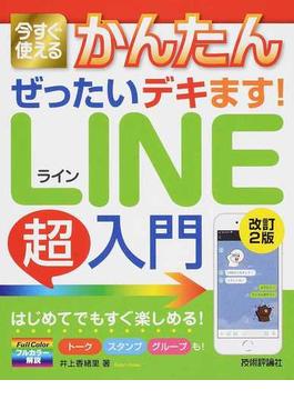 今すぐ使えるかんたんぜったいデキます!LINE超入門 改訂2版