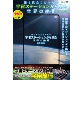 誰も見たことのない 宇宙ステーションから見た世界の絶景DVD BOOK