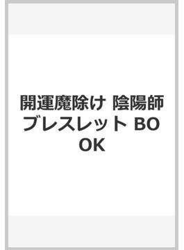 開運魔除け 陰陽師ブレスレット BOOK