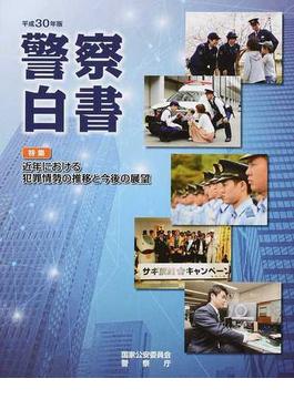 警察白書 平成30年版 特集:近年における犯罪情勢の推移と今後の展望