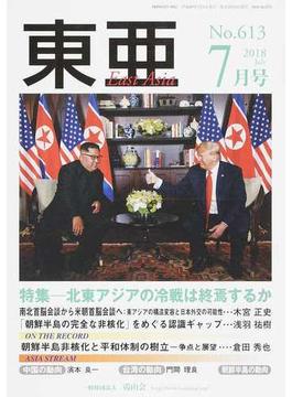 東亜 No.613(2018年7月号) 特集−北東アジアの冷戦は終焉するか