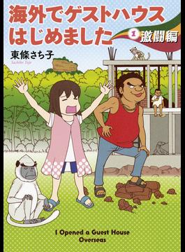 海外でゲストハウスはじめました 1 (Nemuki+コミックス)(Nemuki+コミックス)