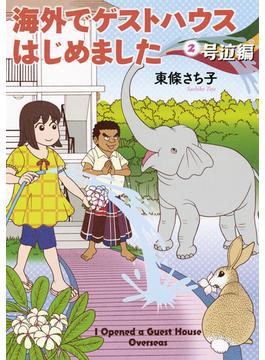 海外でゲストハウスはじめました 2 (Nemuki+コミックス)(Nemuki+コミックス)