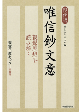 現代語唯信鈔文意 親鸞思想を読み解く