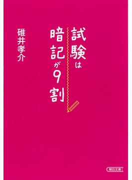 試験は暗記が9割(朝日文庫)