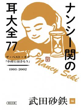 ナンシー関の耳大全77 ザ・ベスト・オブ「小耳にはさもう」1993−2002(朝日文庫)