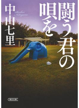 闘う君の唄を(朝日文庫)