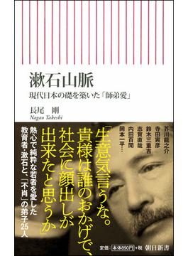 漱石山脈 現代日本の礎を築いた「師弟愛」(朝日新書)
