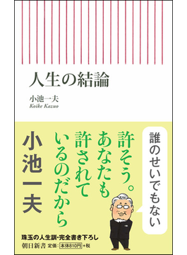 人生の結論(朝日新書)