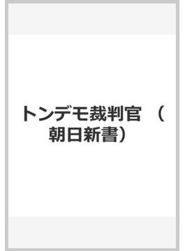 トンデモ裁判官(朝日新書)