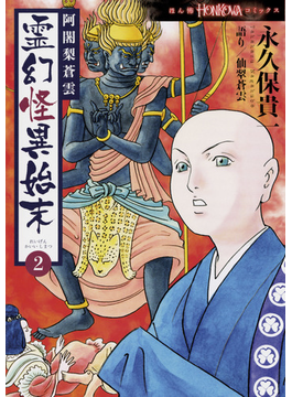 霊幻怪異始末 2 阿闍梨蒼雲 (HONKOWAコミックス)(HONKOWAコミックス)