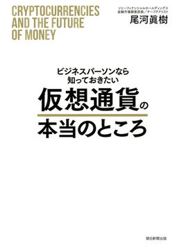 ビジネスパーソンなら知っておきたい仮想通貨の本当のところ