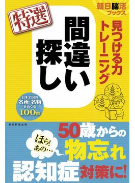 見つける力トレーニング間違い探し 特選 日本全国の名所・名物をめぐる100問