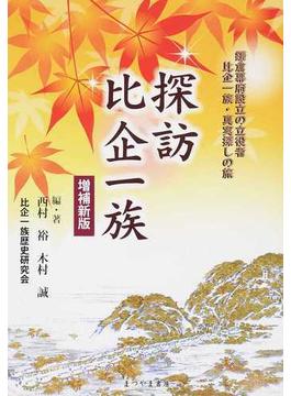 探訪比企一族 鎌倉幕府設立の立役者比企一族・真実探しの旅 増補新版