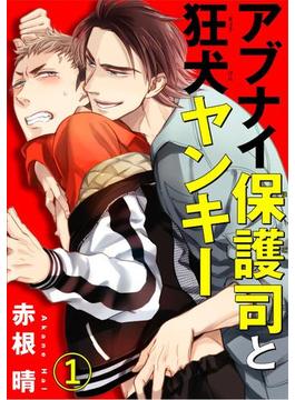 【全1-6セット】アブナイ保護司と狂犬ヤンキー(BL宣言)