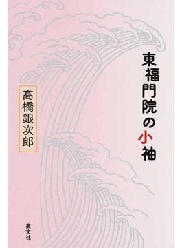 東福門院の小袖
