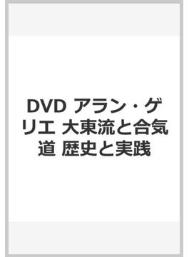 DVD アラン・ゲリエ 大東流と合気道 歴史と実践