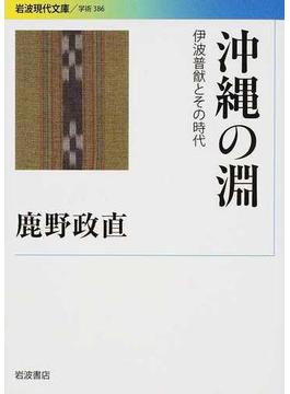 沖縄の淵 伊波普猷とその時代(岩波現代文庫)