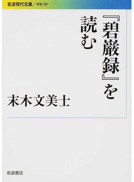 『碧巌録』を読む(岩波現代文庫)