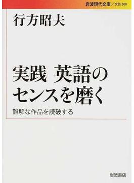 実践英語のセンスを磨く 難解な作品を読破する(岩波現代文庫)