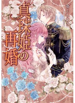 真珠姫の再婚(コバルト文庫)