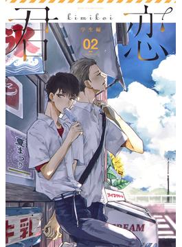 君恋 学生編 2 (愛蔵版コミックス)(愛蔵版コミックス)