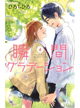 瞬間グラデーション 4 (マーガレットコミックス)(マーガレットコミックス)