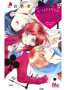 つまさきだちのアリス 1 (マーガレットコミックス)(マーガレットコミックス)